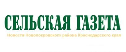 Сельская газета